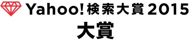 Yahoo!検索大賞2015 - Yahoo!検索 - Yahoo! JAPAN